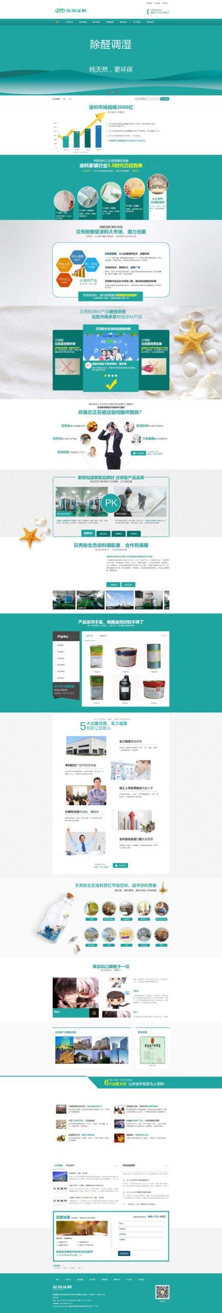 营销型绿色环保贝壳粉生态涂料油漆涂料环保产品网站织梦模板dede源码[带手机端]插图