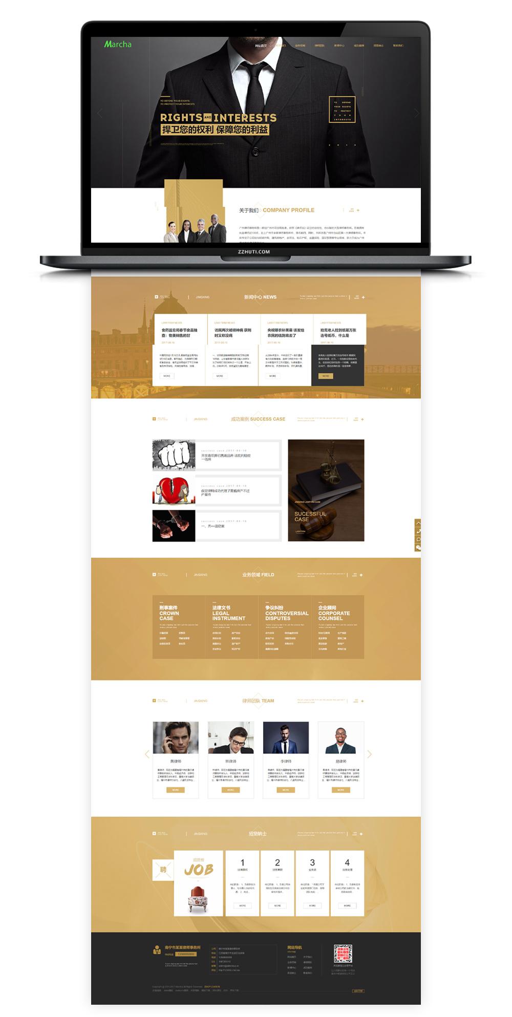 【织梦律师企业模板】刑事案法律事务所网址DEDECMS高档网站源码插图