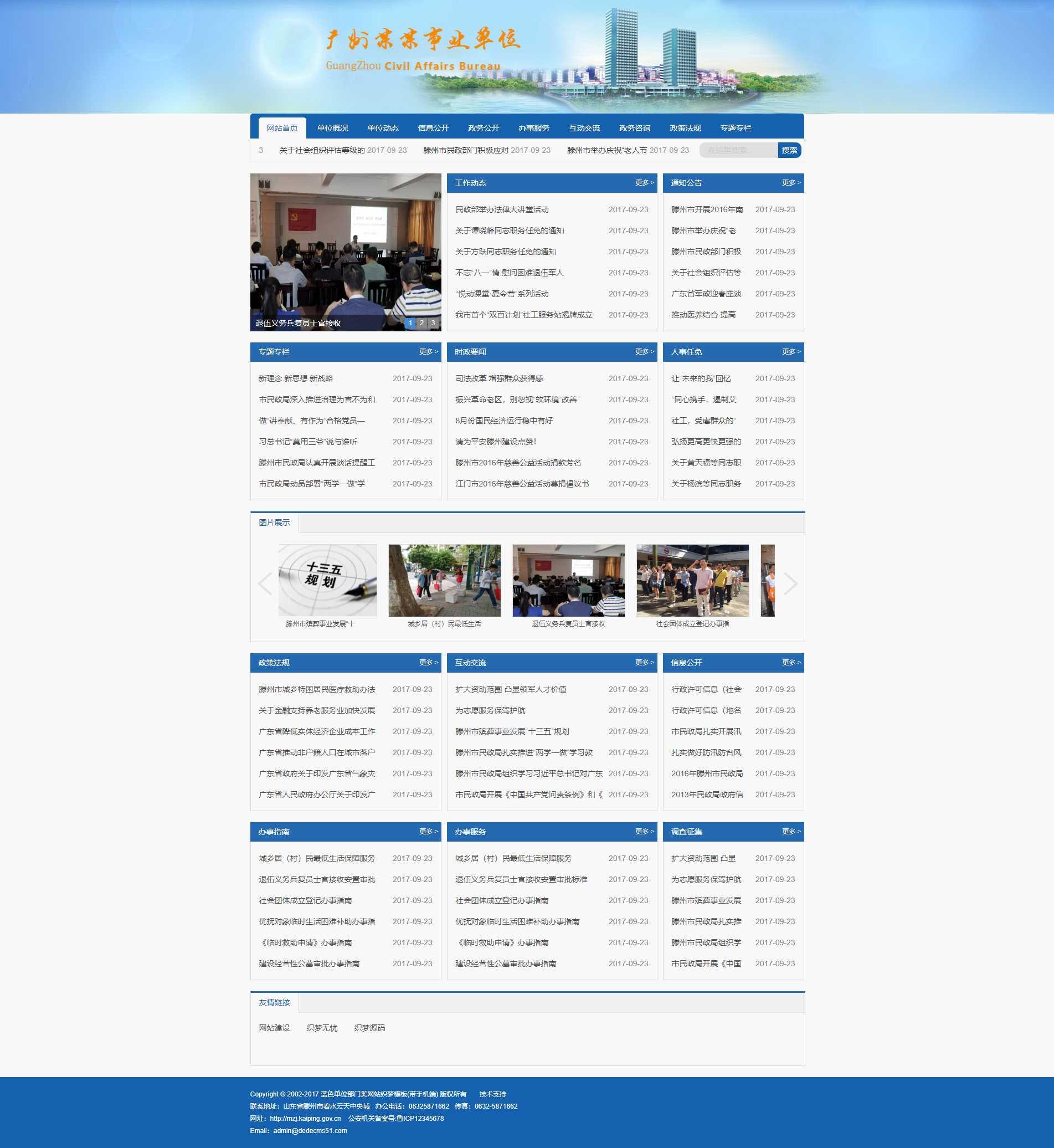 织梦模板政府部门民政机关事业单位网站dede模版下载源代码带移动端插图