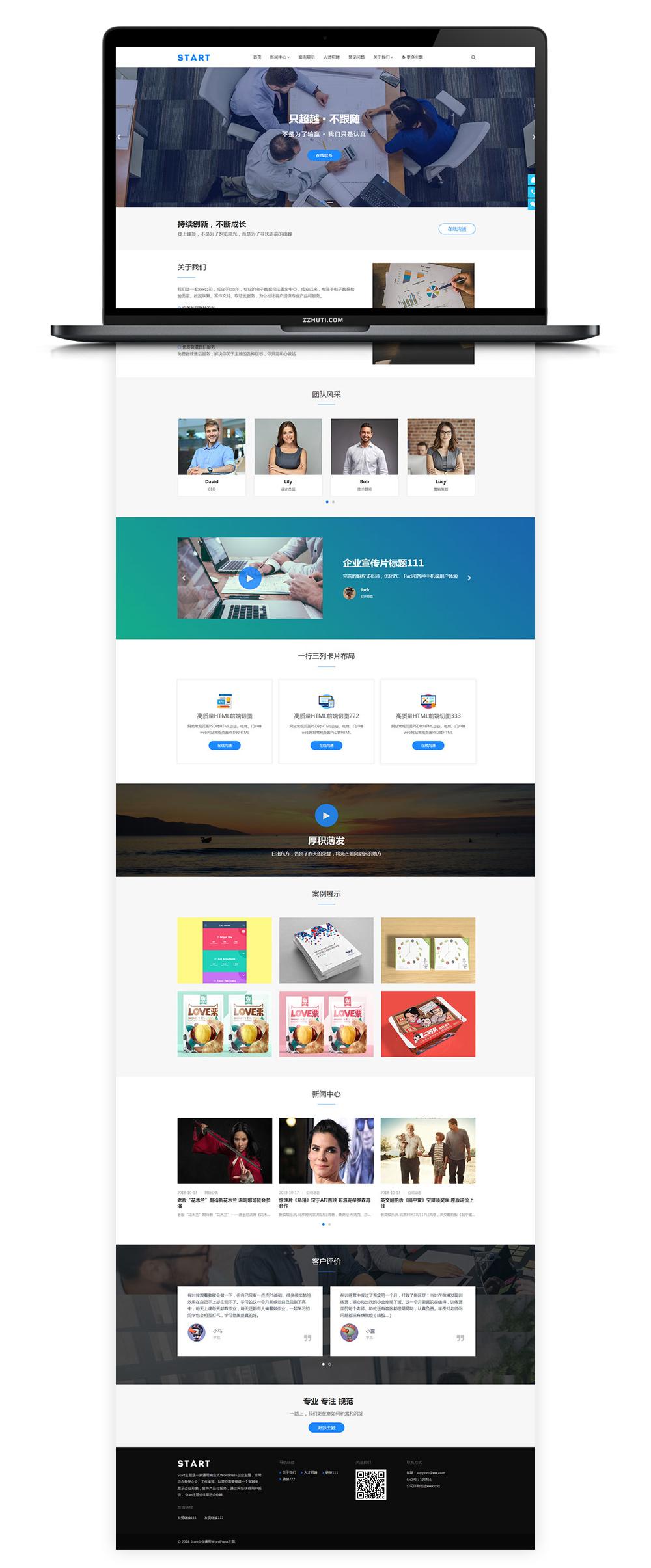 【Start公司主题风格】通用性响应式网站WordPress企业官网主题风格模版插图