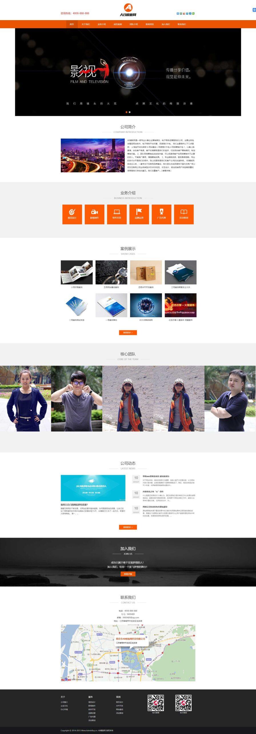 影视传播传媒网站织梦dede模板HTML5源码[带手机版数据同步]插图