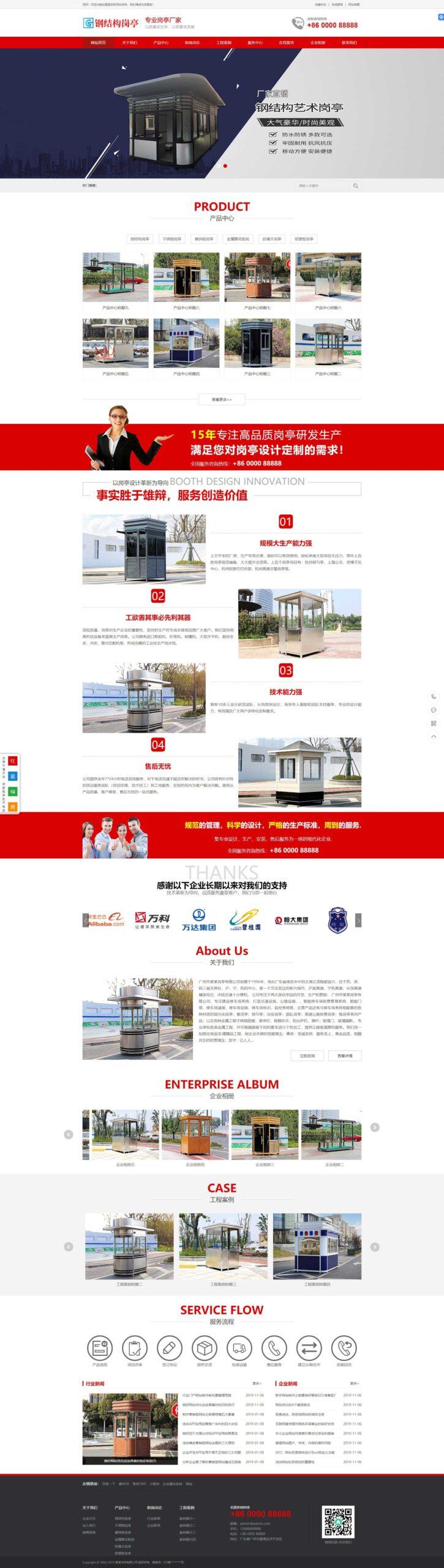 钢结构岗亭企业网站织梦dede模板源码[带手机版数据同步]插图
