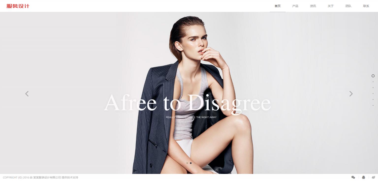 响应式滚屏摄影服装服饰设计展示销售企业网站源码[带移动端]插图