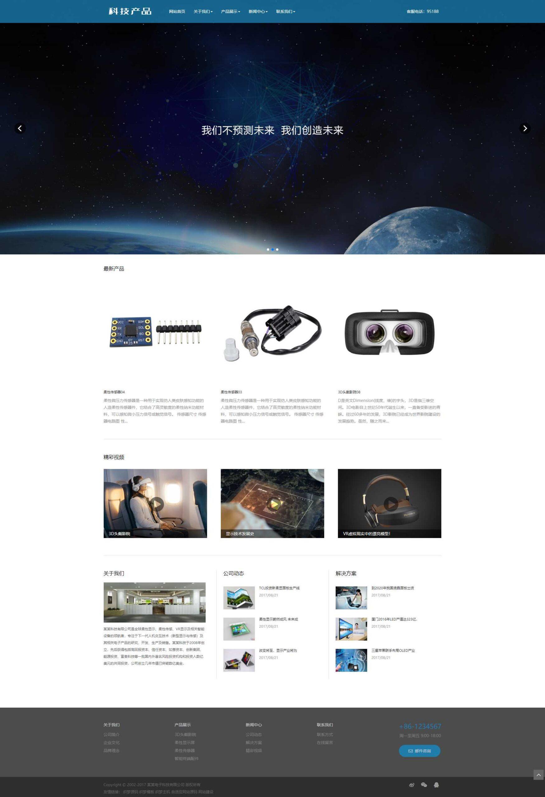 鹤云资源博客-织梦H5科技产品企业官网源码分享dede织梦模板下载[带移动手机端]插图
