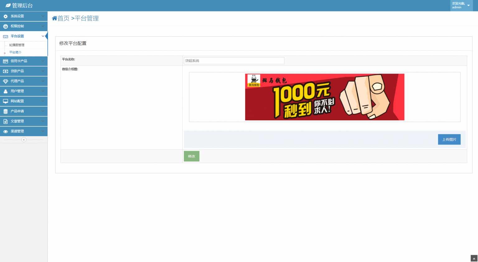 鹤云资源博客-【借贷超市】收集集合网络借贷系统综合网站源码插图6