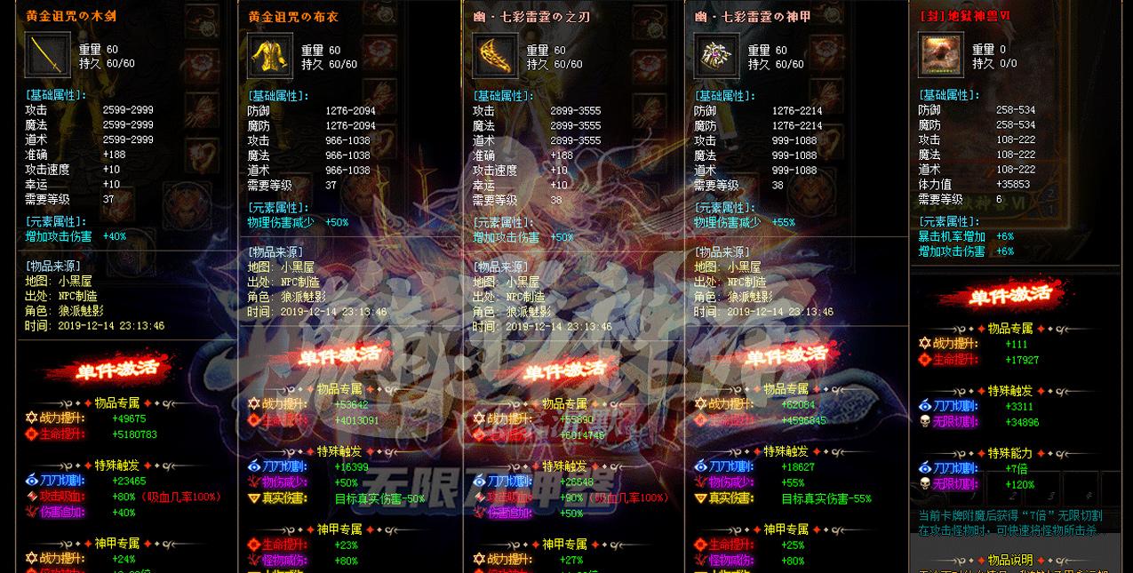 【怀旧传奇游戏服务端】2020.8月首发新骷髅王无限刀传奇手工端客户端源码插图1