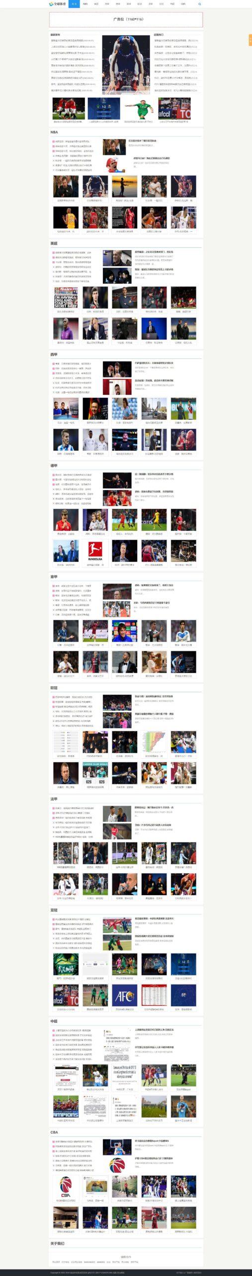 H5白色体育娱乐新闻门户网站织梦dede模板源码[自适应手机版]插图