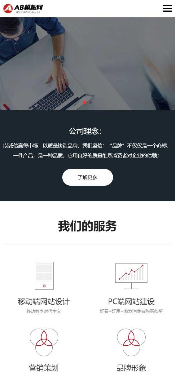 网络建站工作室公司网站织梦dede模板源码[带手机版数据同步]插图1