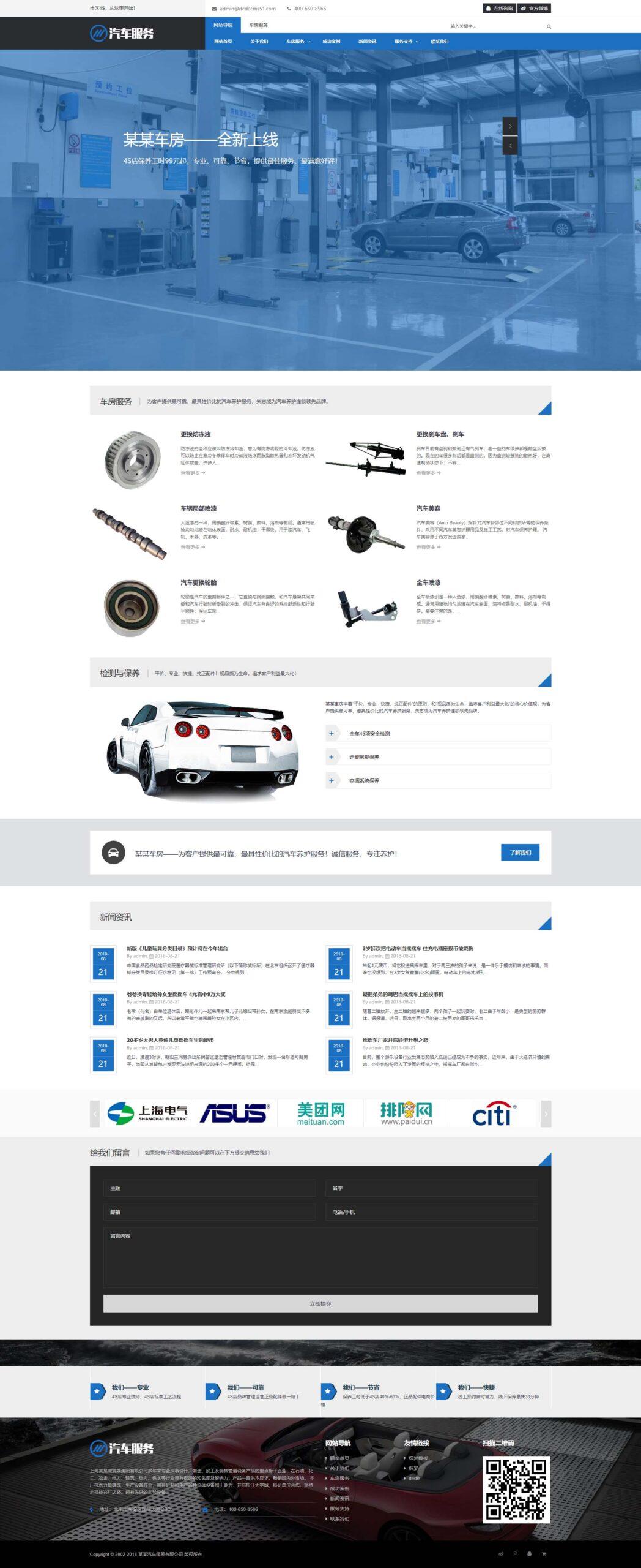 html5织梦模板汽车保养服务销售类网站织梦dede模板[带手机版]插图