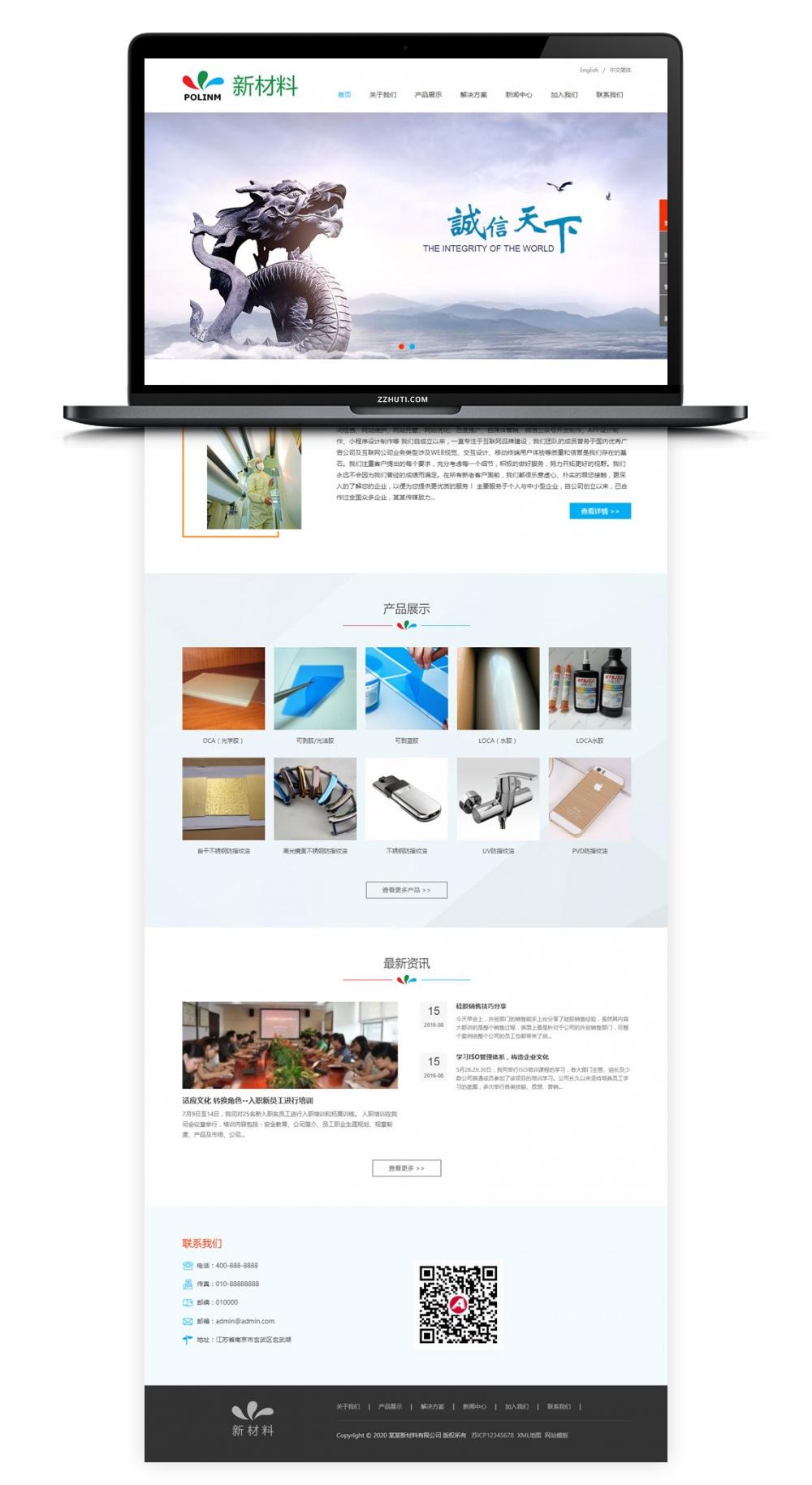 【织梦材料企业模板】中英文双语响应式材料类公司网站DEDEcms模板源码自适应手机-阿奇源码