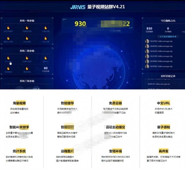 量子视频站群系统V4.21无授权无限制网站源码插图