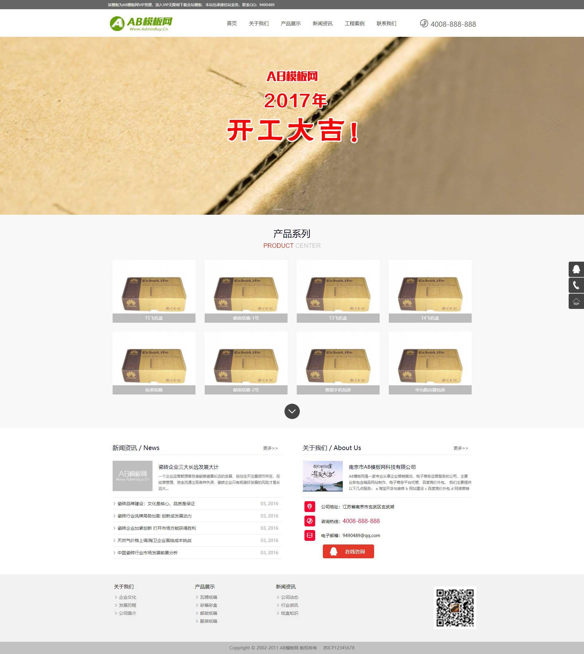 纸业纸箱包装企业网站织梦dede模板源码[自适应手机版]插图