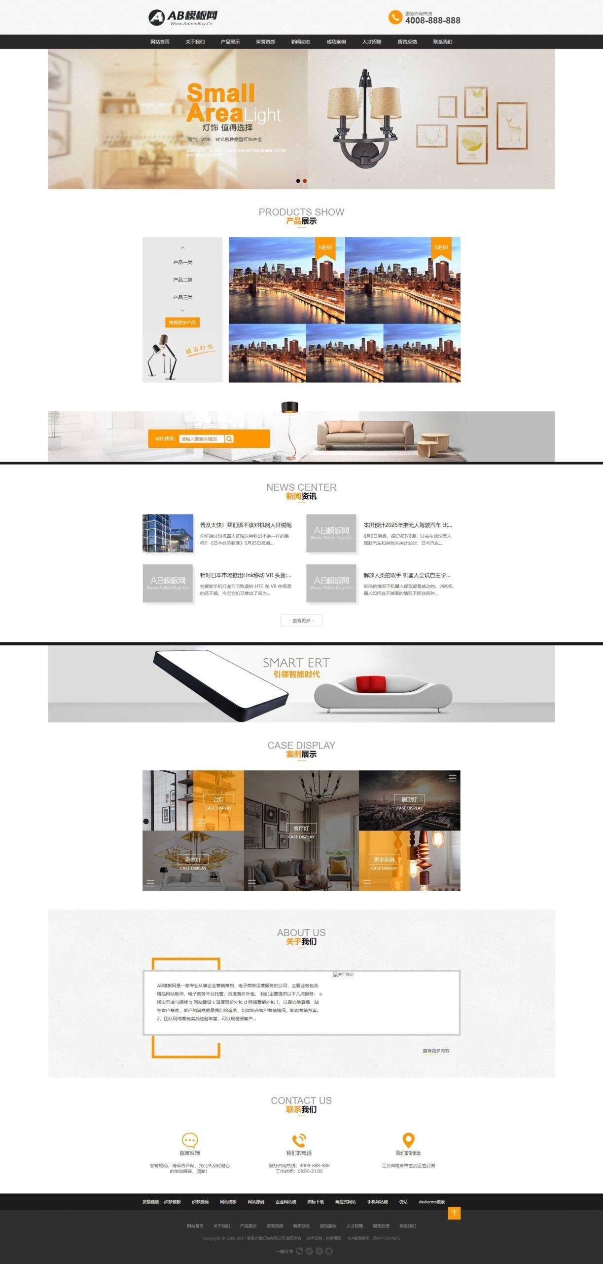 灯具家居企业网站织梦dede模板源码[带手机版数据同步]插图