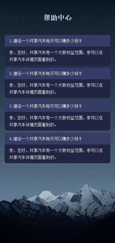 【亲测】共享汽车挂机管理系统,已对接码支付插图3