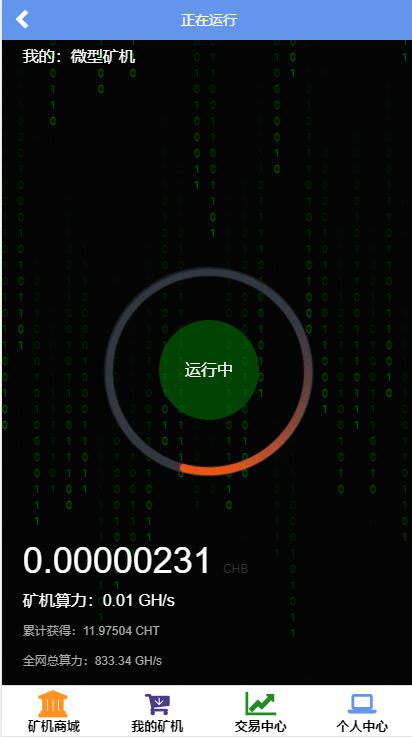 【亲测清除后门】金融区块链在线挖矿系统+区块链云矿机源码系统+安装说明文档插图