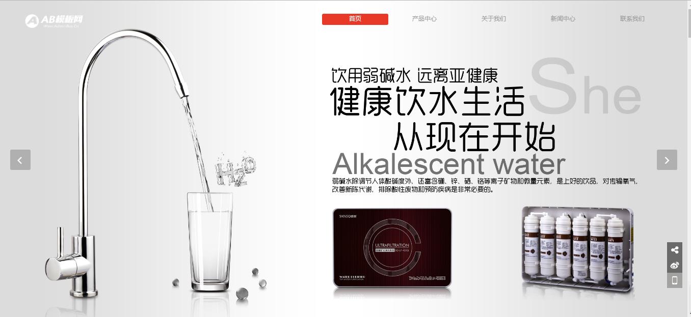 饮水器净水设备企业网站织梦dede模板源码[带手机版数据同步]插图