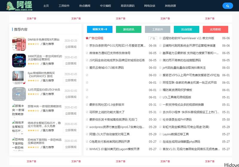 鹤云资源博客-Emlog资源网Laynews模板源码插图