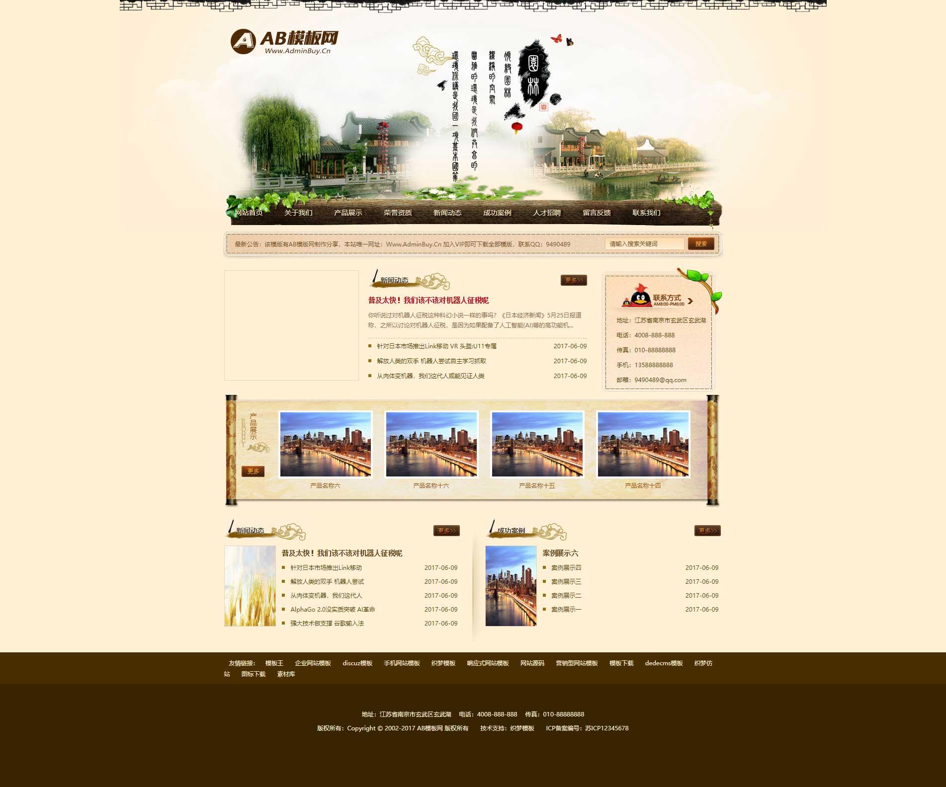 鹤云资源博客-园林景观设计企业网站织梦dede模板源码[自适应手机版]插图
