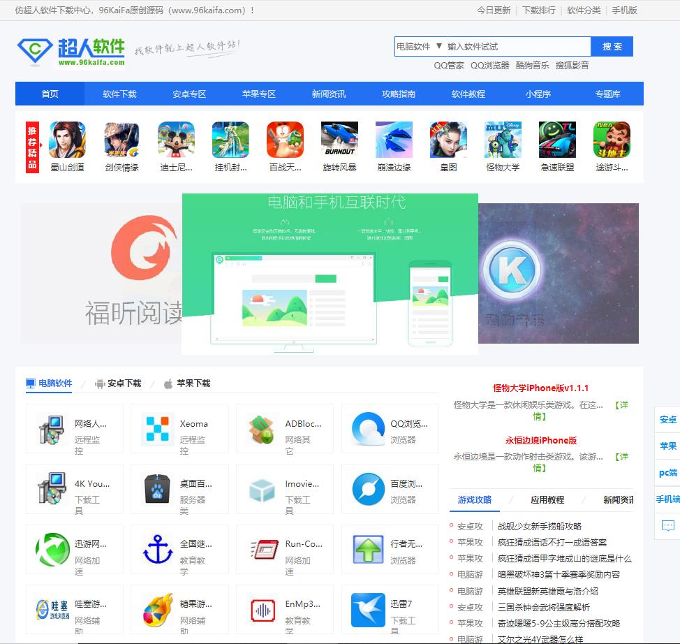【帝国CMS】96KAIFA仿超人下载站帝国CMS模板 免费分享插图
