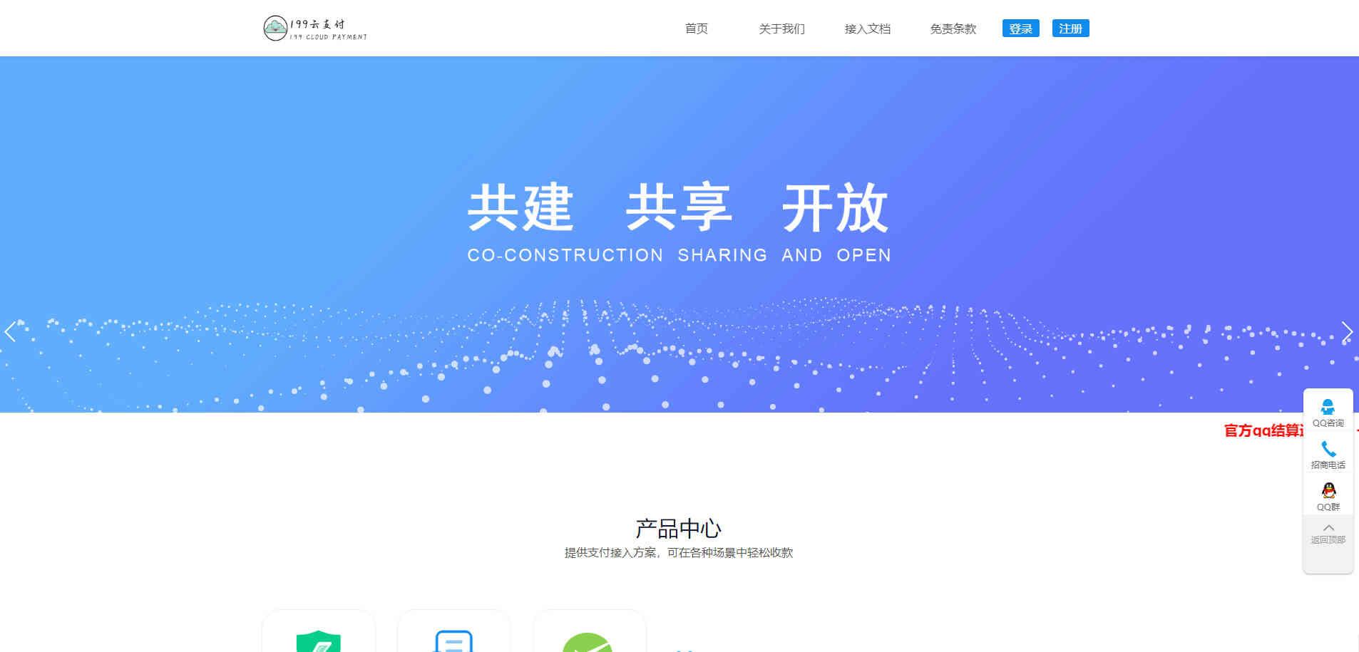 【免签支付】捷兔云PAY新版本开源系统版三方第四方免签支付款网站源码插图