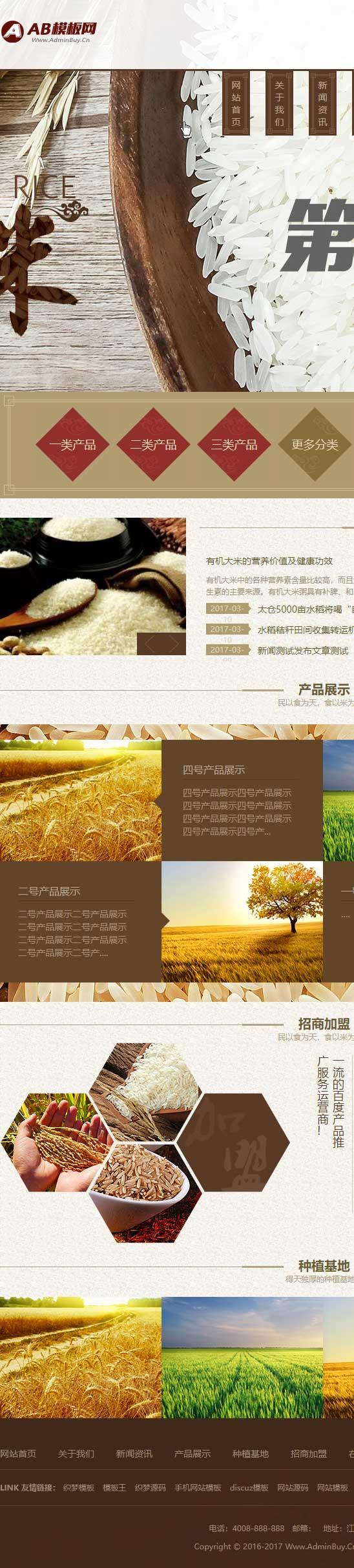 大米谷物粮食公司企业网站织梦dede模板源码插图1