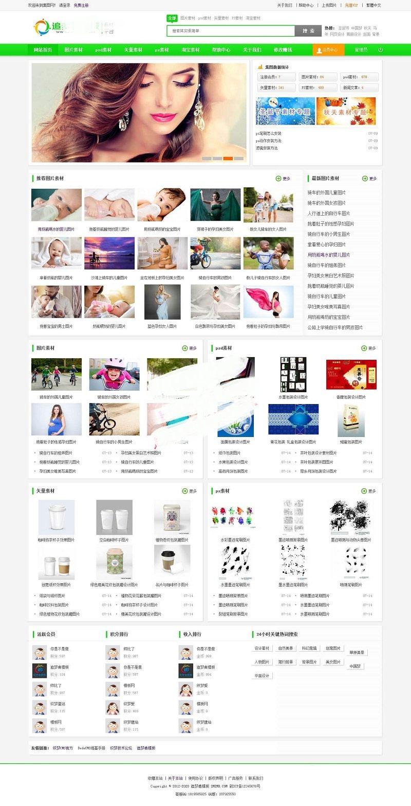 素材网模板源码仿集图网照片织梦dedecms模板源代码插图