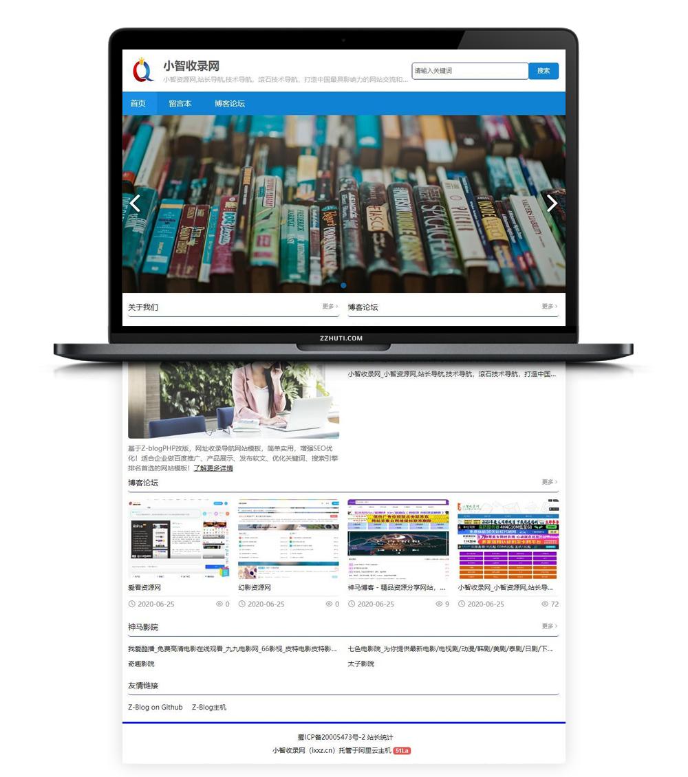 【小智导航收录网】全新无网站域名限定版+简易的zblog导航网模版插图