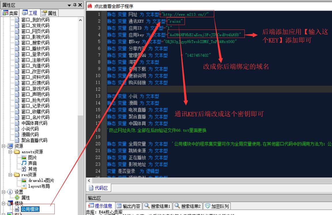 E4A雪人影视E4A制作APP源代码全新升级带直播间功能与代理商系统软件装包全部E4A类库插图5