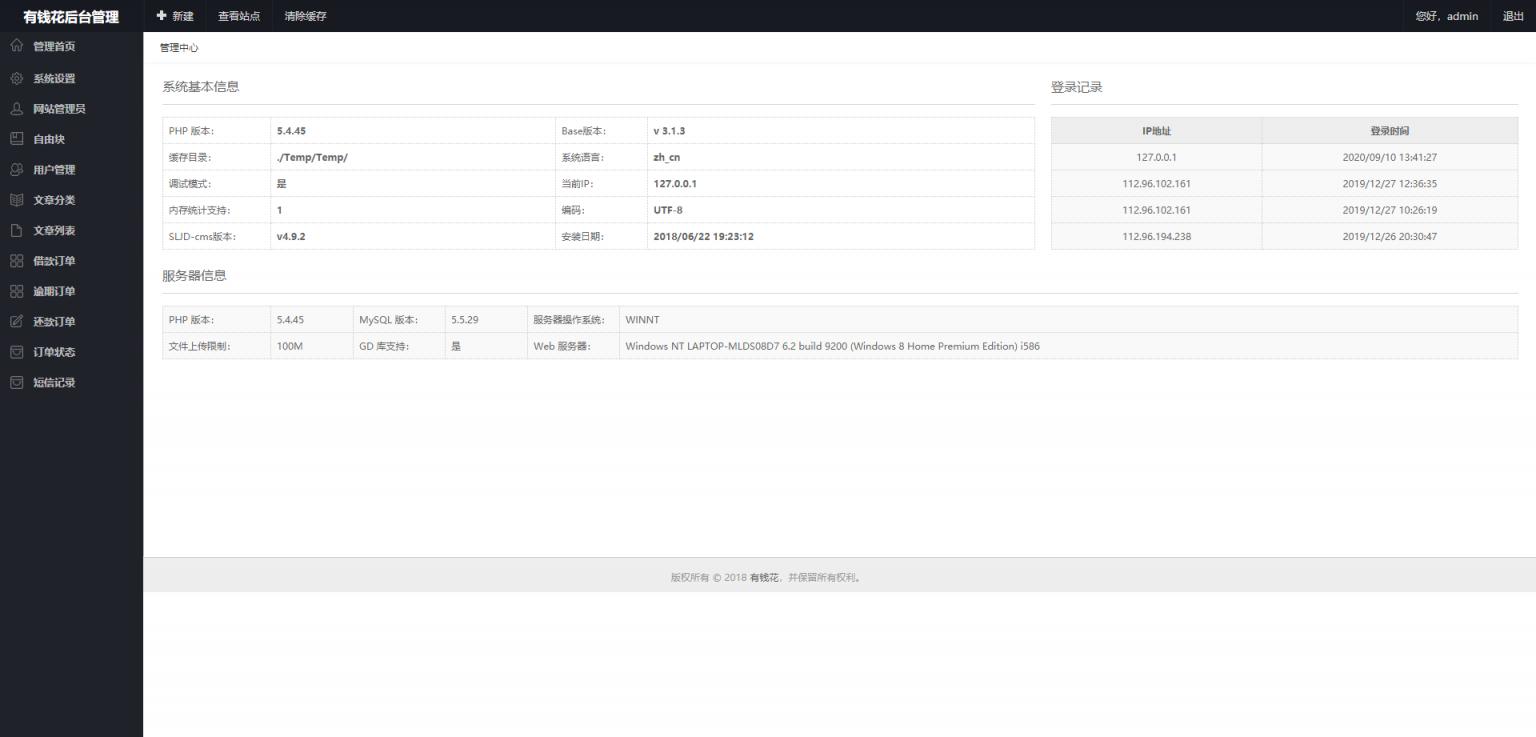 【有钱花】小额借贷网站系统最新修复版[带会员卡+佣金等功能]插图6