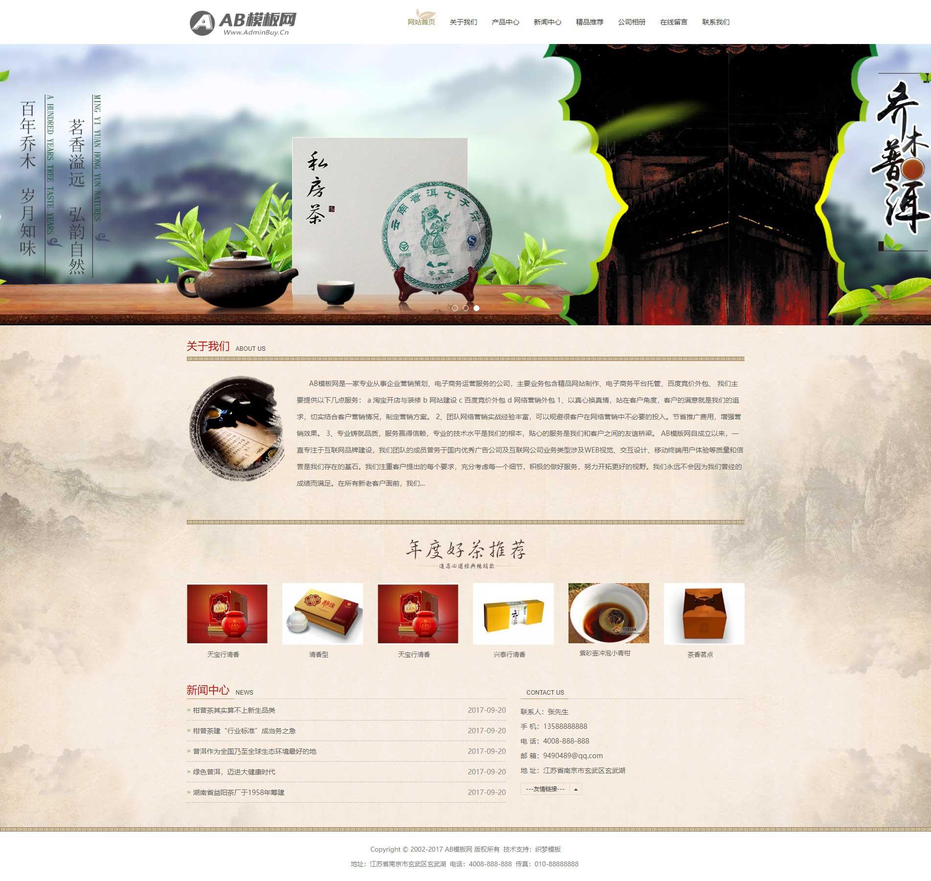 茶叶基地茶叶生产销售企业网站织梦dede模板源码[自适应手机版]插图
