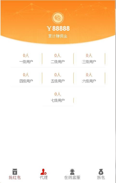 【红包互换源码】网站系统源码下载[推广+团队]插图1