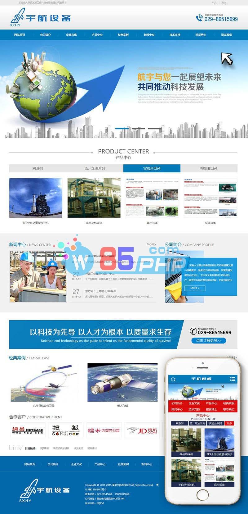 鹤云资源博客-【织梦模板】中英双语航天科技设备类网站织梦模板(带手机端)插图1