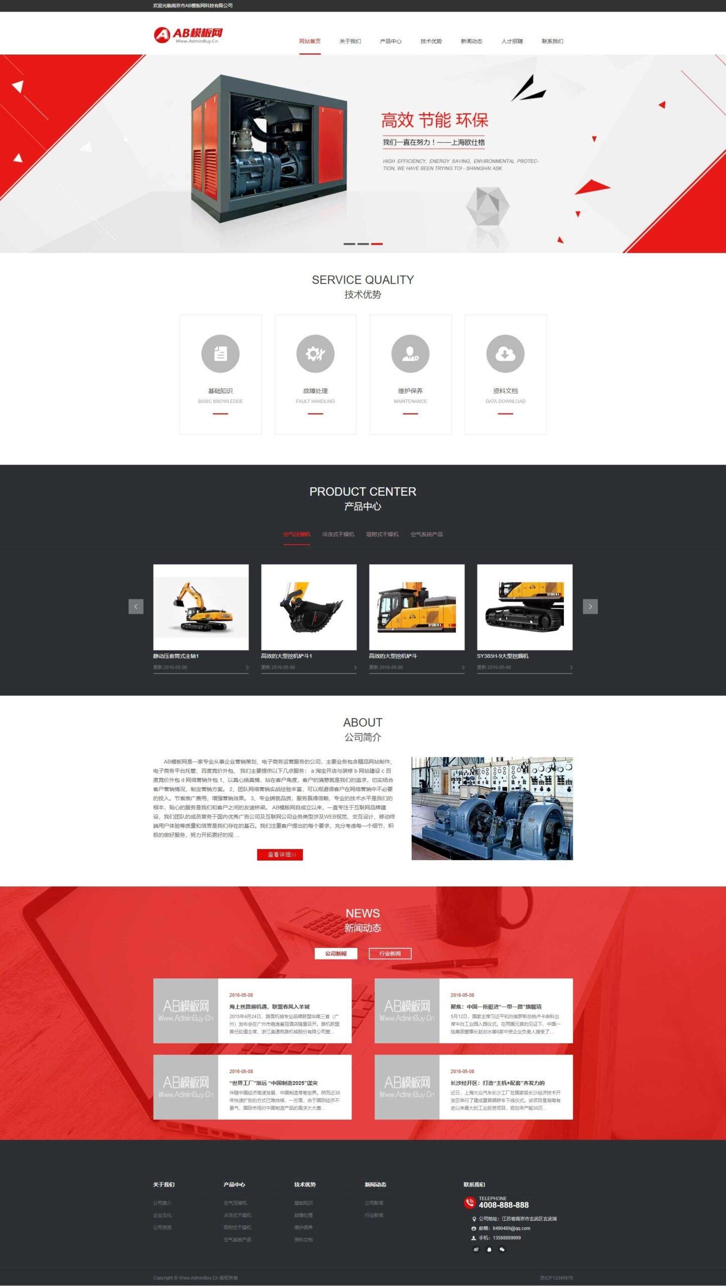 压缩机械设备企业网站织梦dede模板源码[自适应手机版]插图