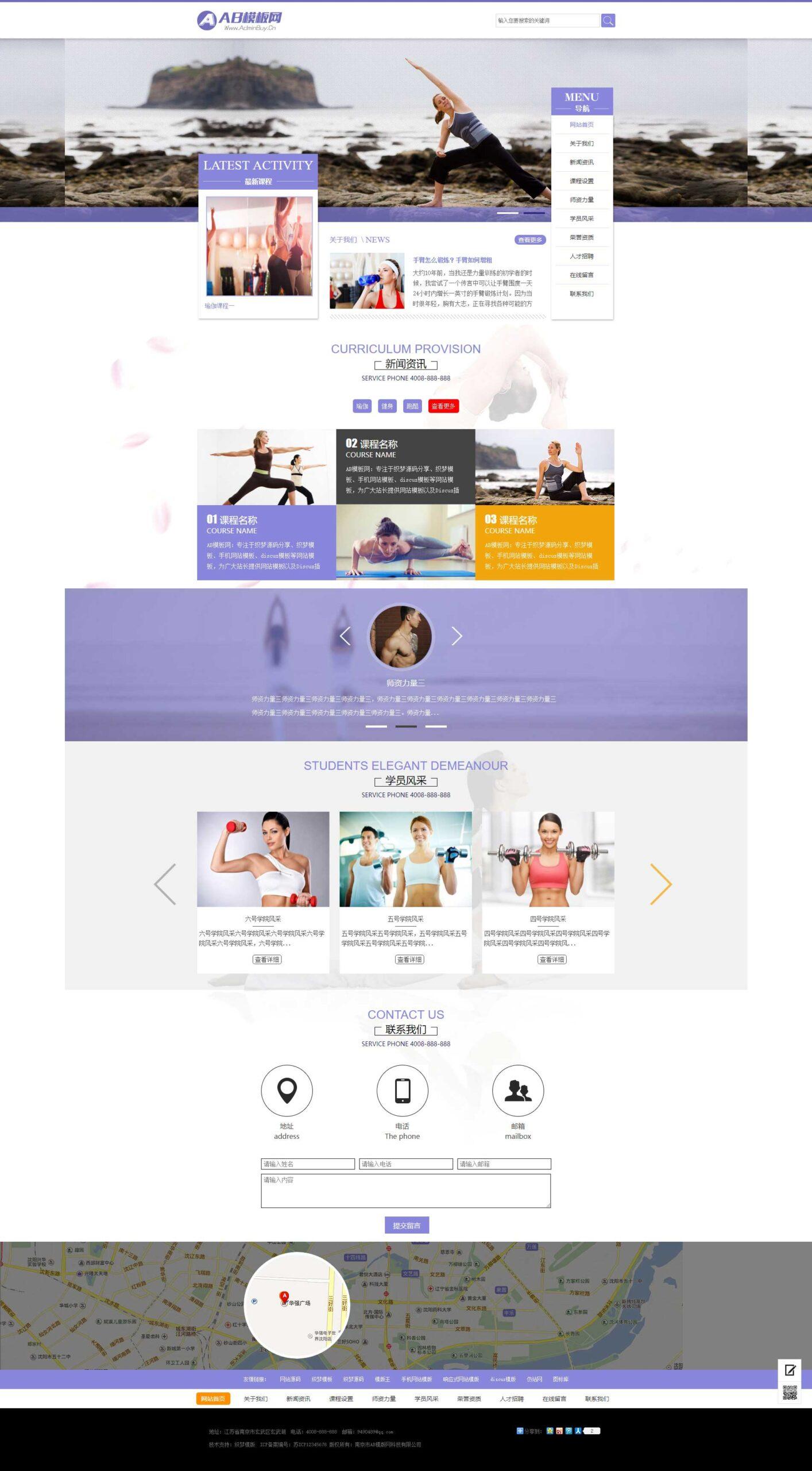 瑜伽培训网站织梦dede模板源码[带手机版数据同步]插图