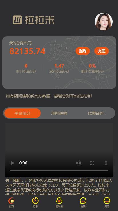 拉拉米抢单发单源码+二开ui+ 放量功能插图3