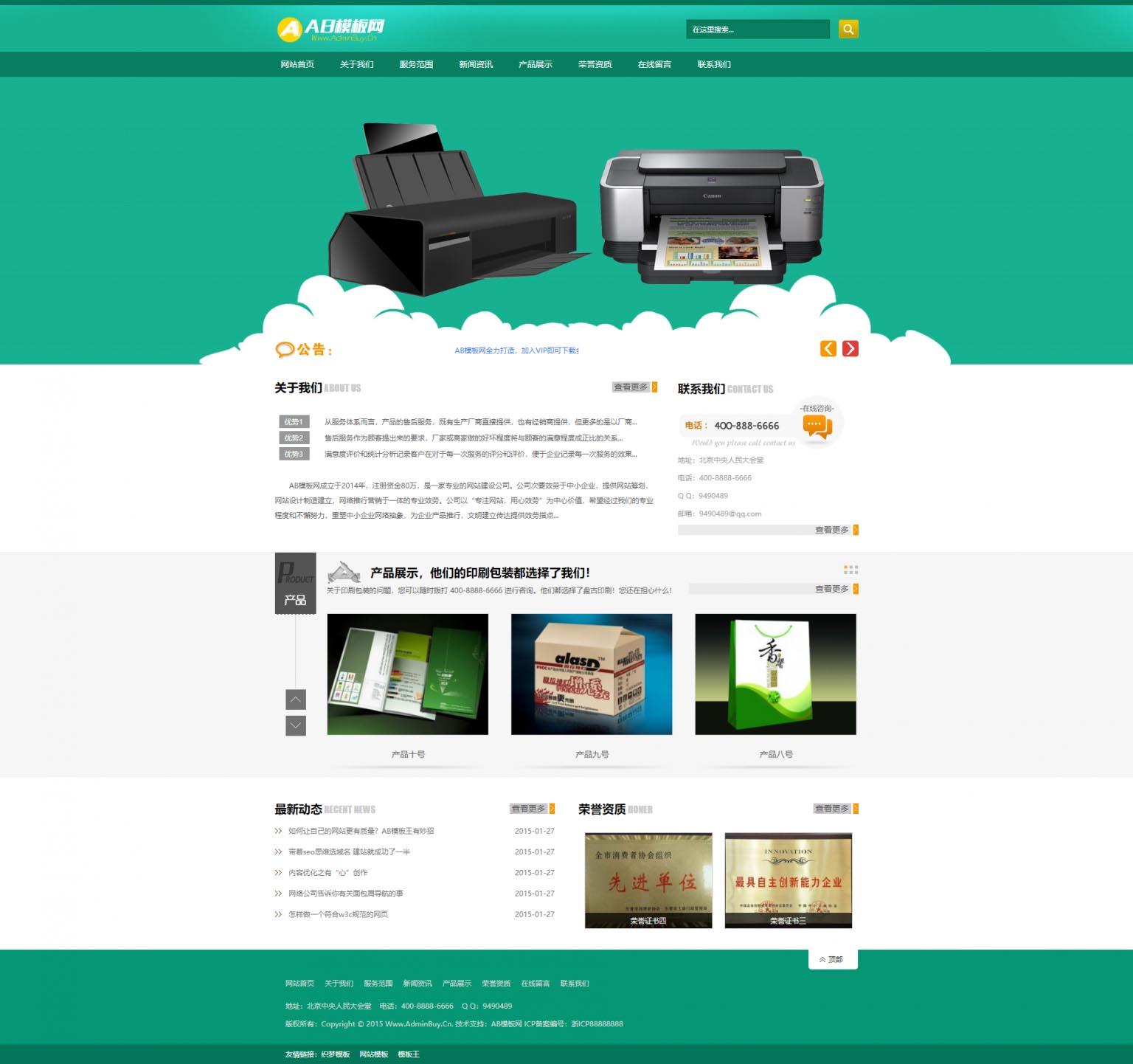鹤云资源博客-织梦绿色印刷设备类网站织梦dede模板源码插图