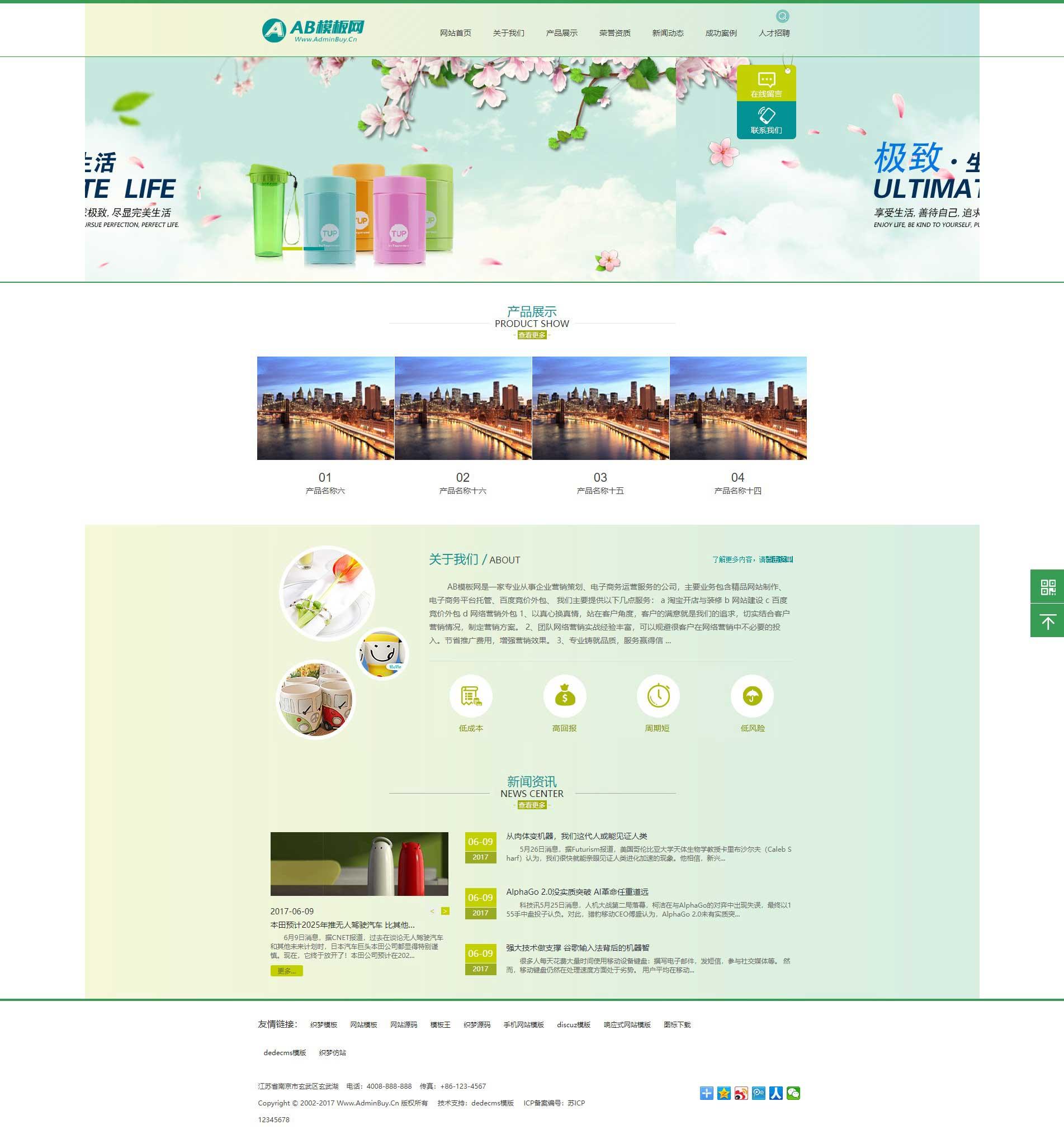鹤云资源博客-生活用品企业网站织梦dede模板源码[带手机版数据同步]插图