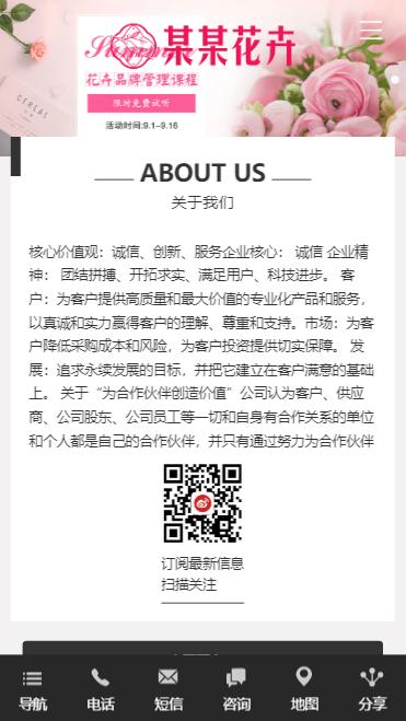 【易优cms模板】响应式网站盆栽花卉插花培训公司网站模版源代码响应式移动端插图1