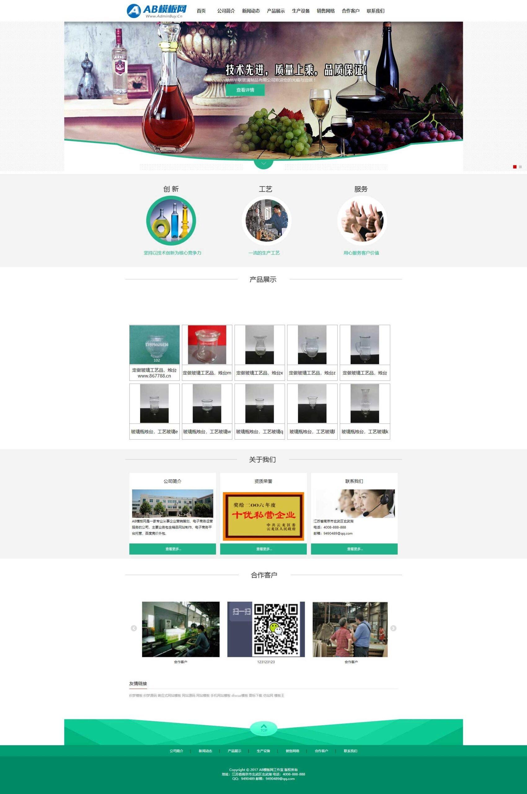 玻璃制品公司网站织梦dede模板源码[带手机版数据同步]插图