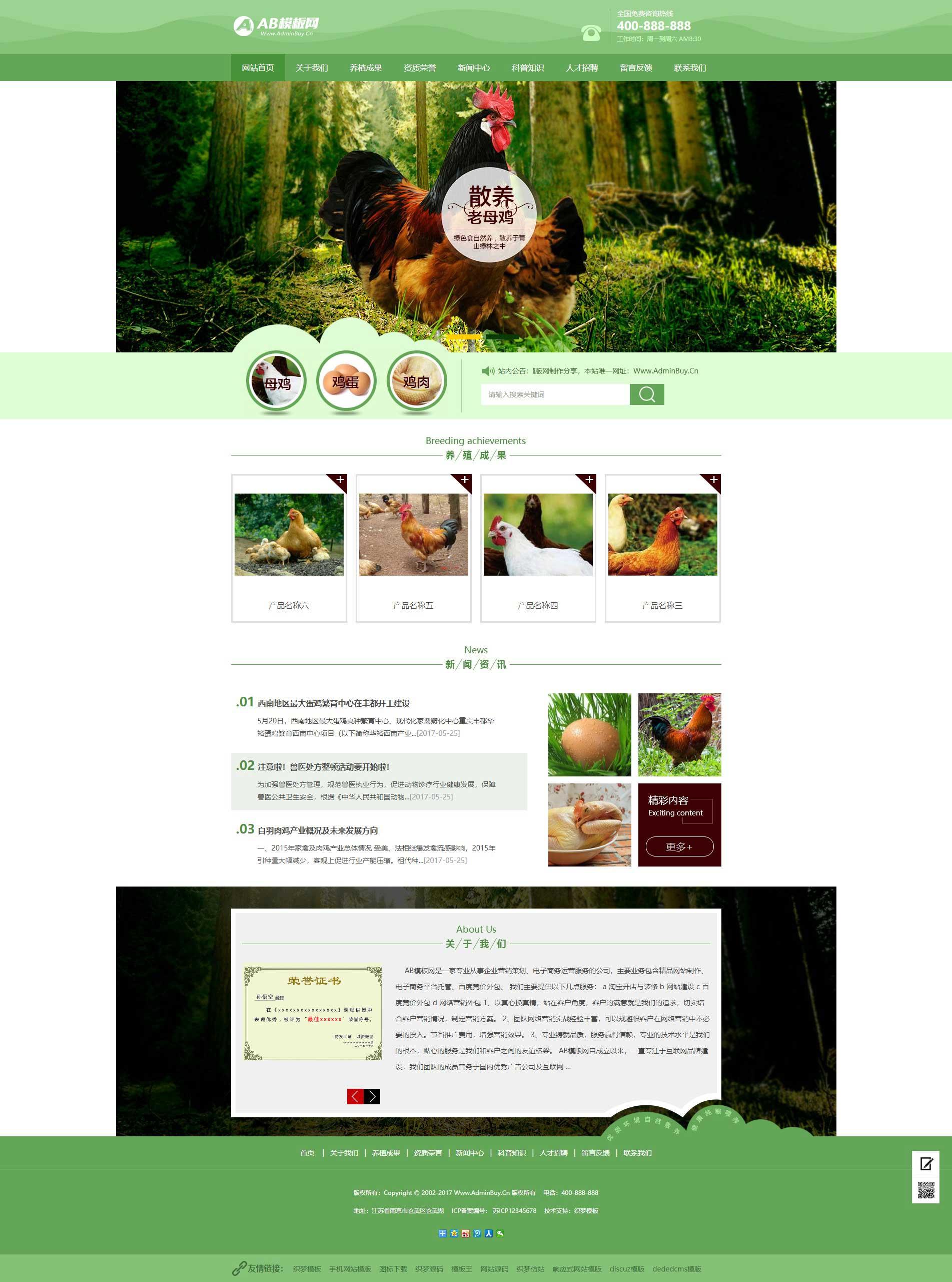 农业养殖农场企业网站织梦dede模板源码[带手机版数据同步]插图
