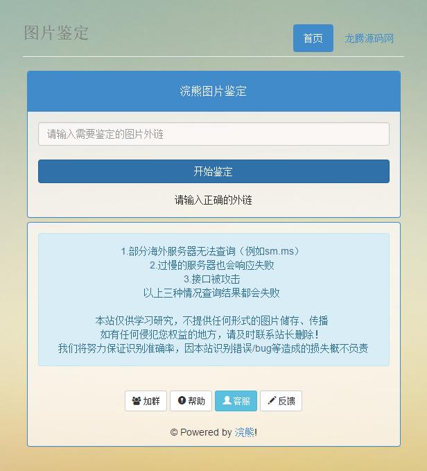 鹤云资源博客-【图片健康度鉴定】PHP在线自动图片鉴定网站源码插图