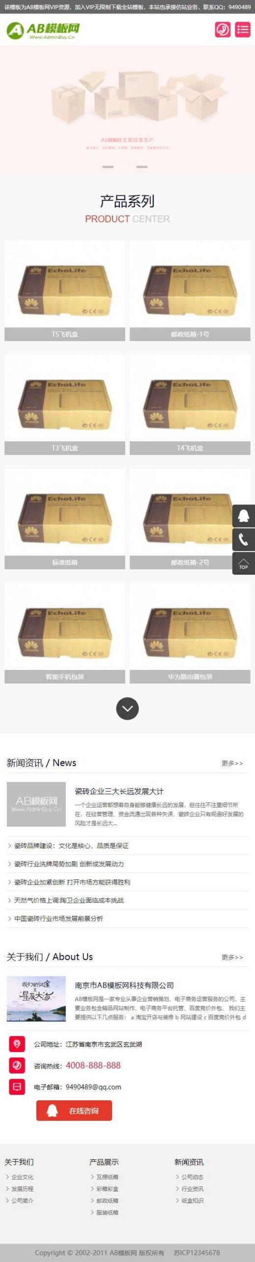 纸业纸箱包装企业网站织梦dede模板源码[自适应手机版]插图1