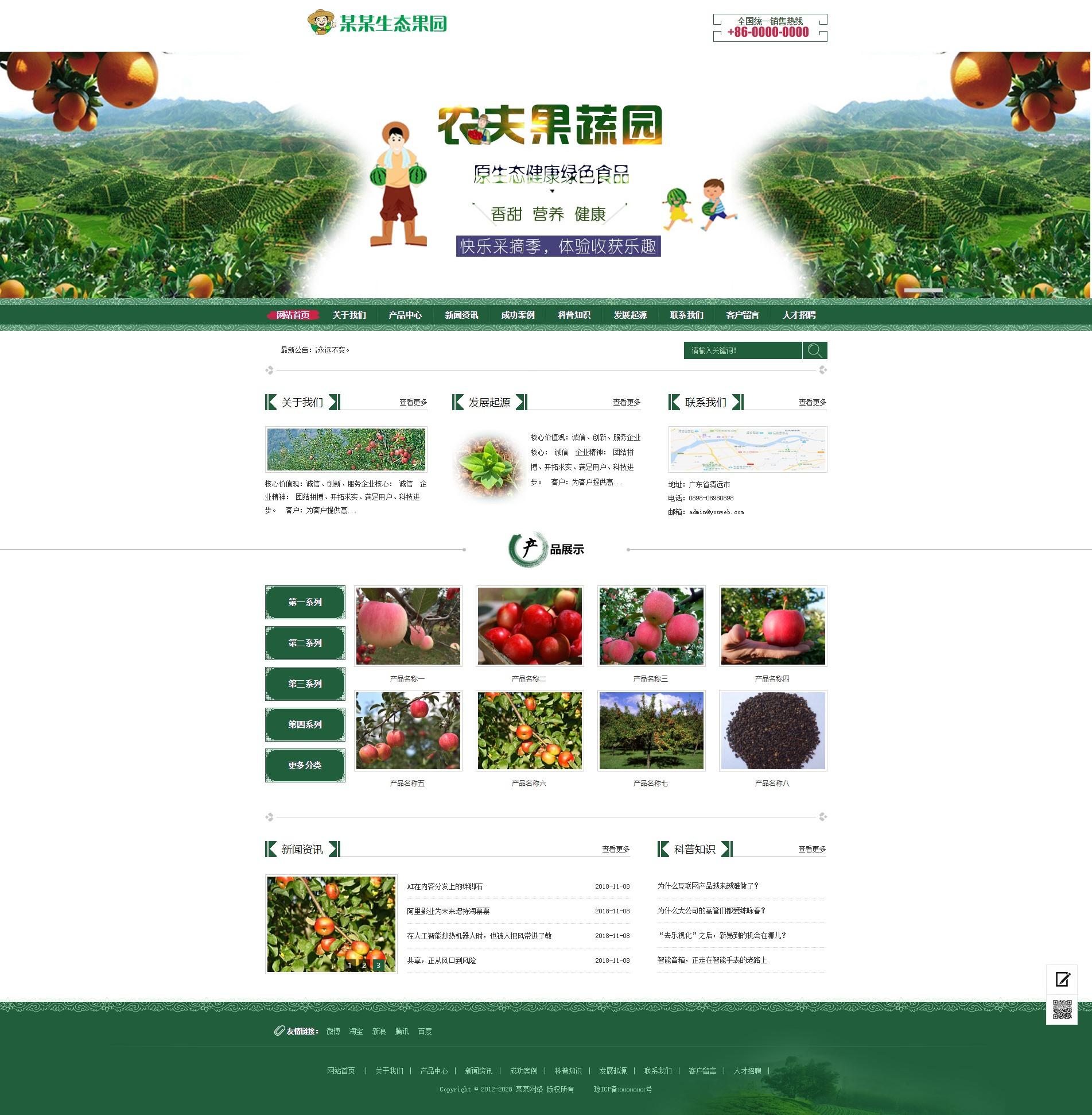 易优cms绿色生态果园果树种植区网站模版源代码带移动端插图