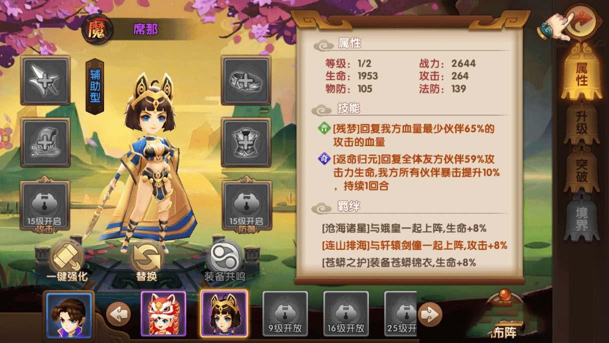 【轩辕剑手游】一键安装即玩服务端+视频教程+充值后台插图3