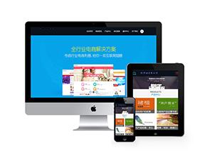 鹤云资源博客-【织梦模板】互联网网络建站设计类企业织梦dedecms模板(带手机端)插图