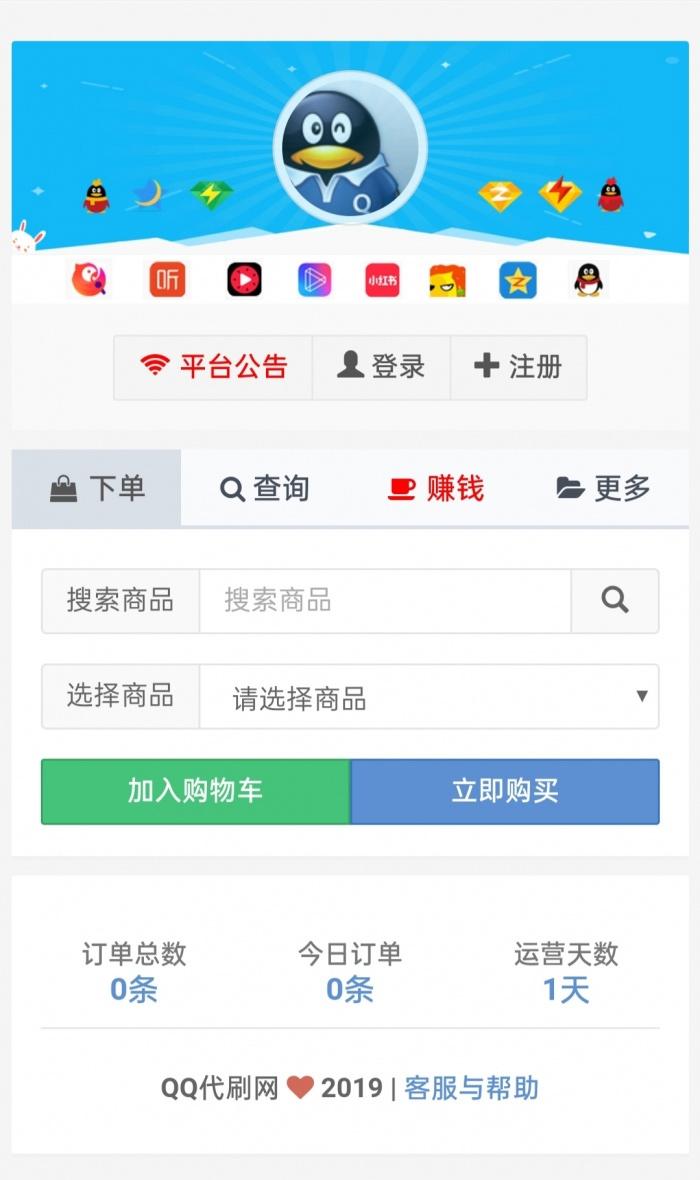 2020.07新增彩虹代刷完美免授权网站源码插图