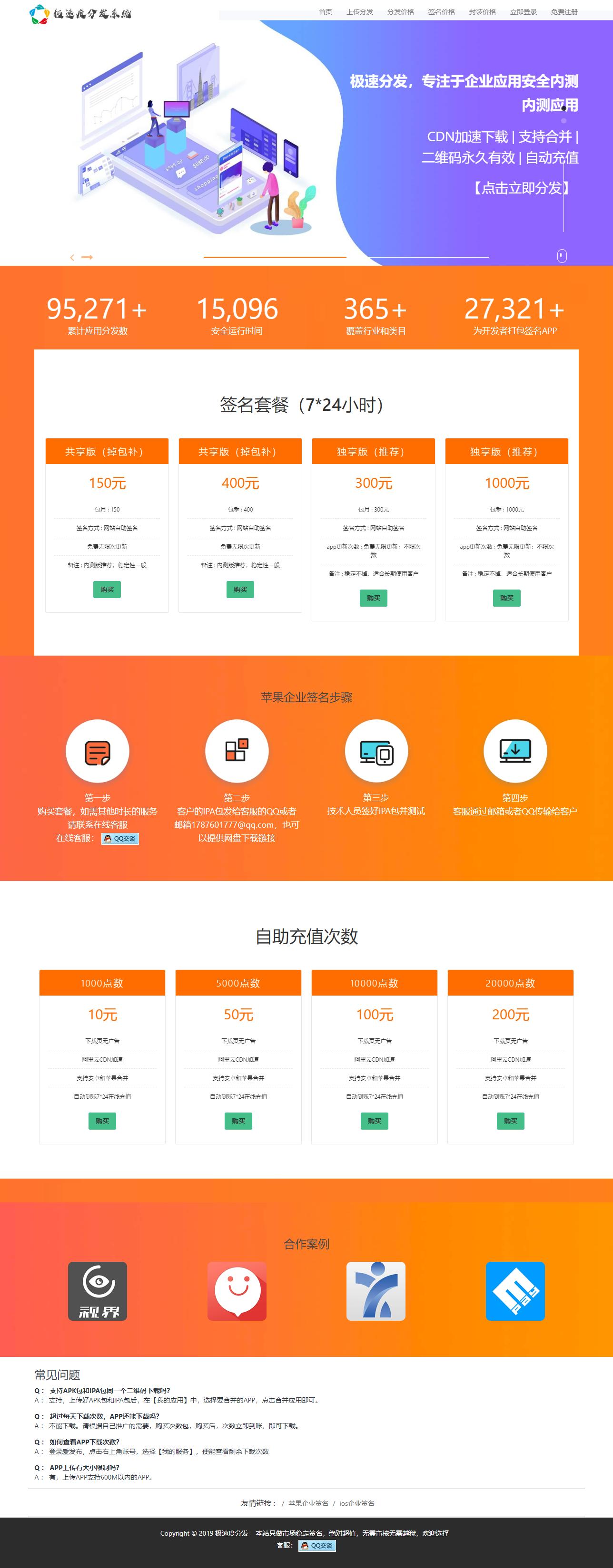鹤云资源博客-APP应用分发系统-已清后门全新UI-对接码支付收款网站源码插图
