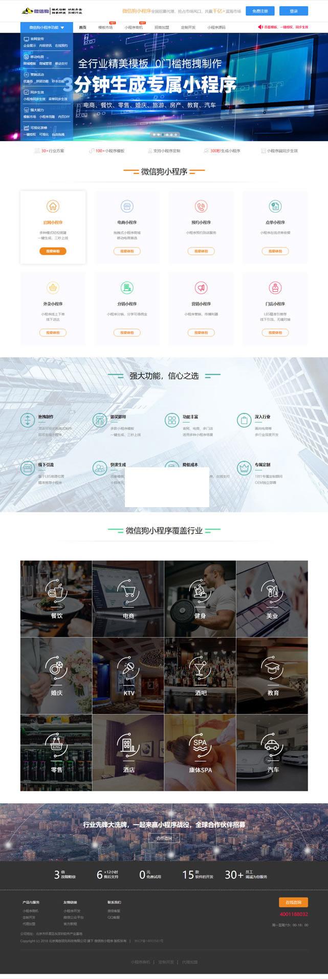 鹤云资源博客-【小程序开发OEM系统】PHP微信狗数据可视化小程序平台网站源码OEM加盟招商版百度小程序数据可视化平插图