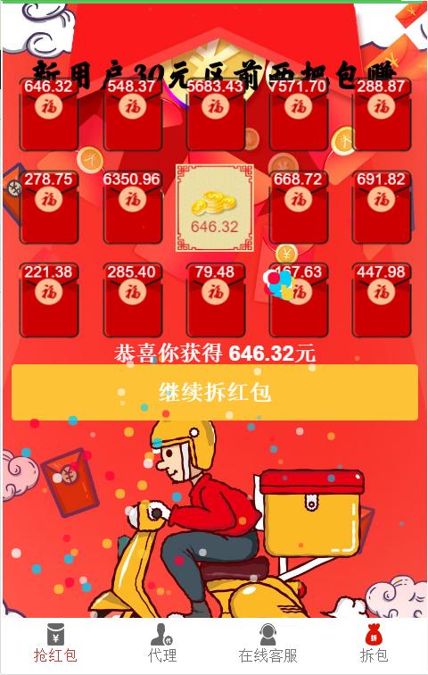 【红包互换源码】网站系统源码下载[推广+团队]插图