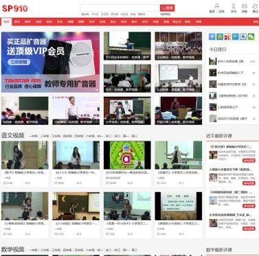 【帝国CMS】92kaifa《教视网》在线教学视频站模板 帝国CMS模板 免费分享插图